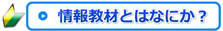 affiriatejouhoukyouzai