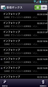 Screenshot_2013-02-20-22-33-26