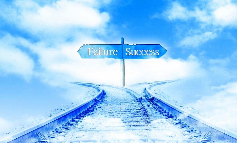 成功を収める秘訣